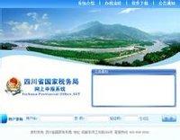 四川省国家税务局网上申报系统