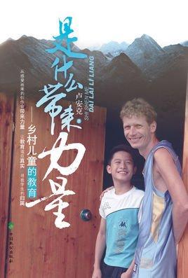 中国孩子歌词_卢安克_360百科