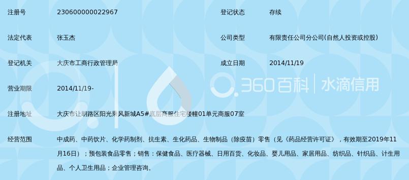 大庆福瑞邦药房连锁有限公司万泽医药商店