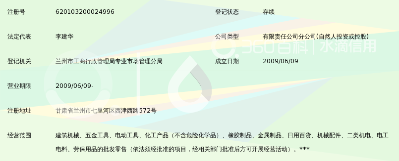 甘肃建华建筑机械设备表格分绘制新增a表格付怎么建卡西站图片