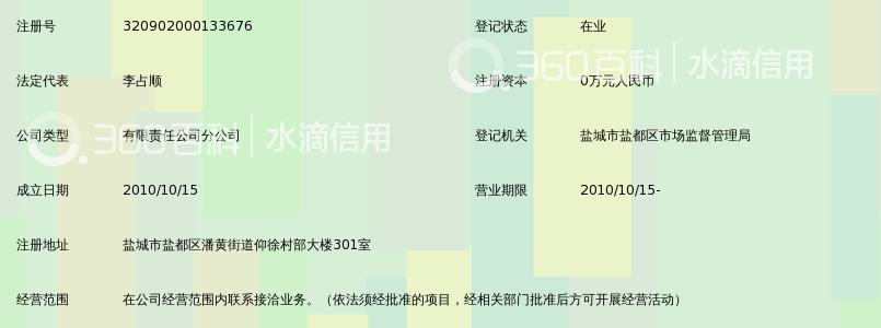 南京隆泰物流有限公司盐城分公司