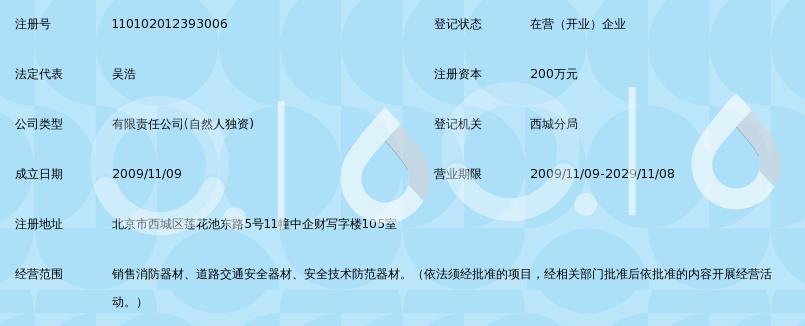 北京金龙威达警用装备装备级图纸灵域40图片