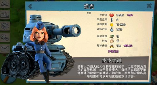 [海岛奇兵] 土豪兵种 海岛奇兵坦克搭配技巧 详解怎么玩