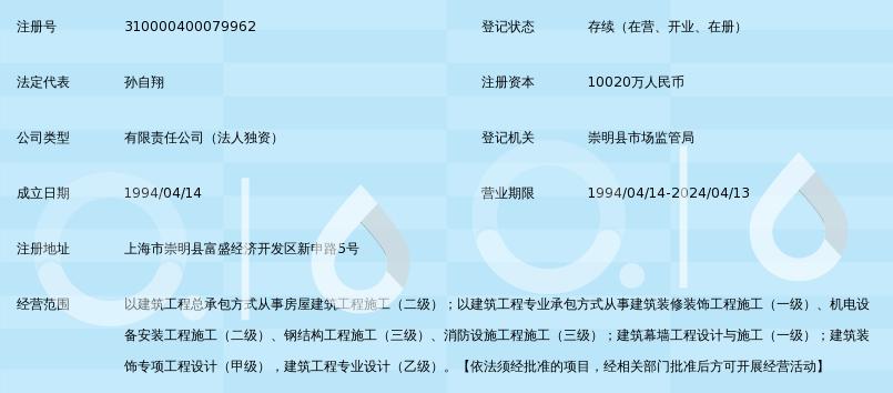 上海康业建筑装饰工程有限公司_360百科