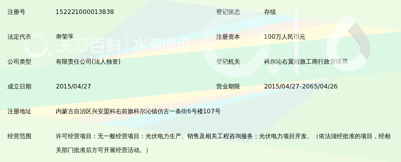 科右前旗协鑫光伏电力有限公司_360百科