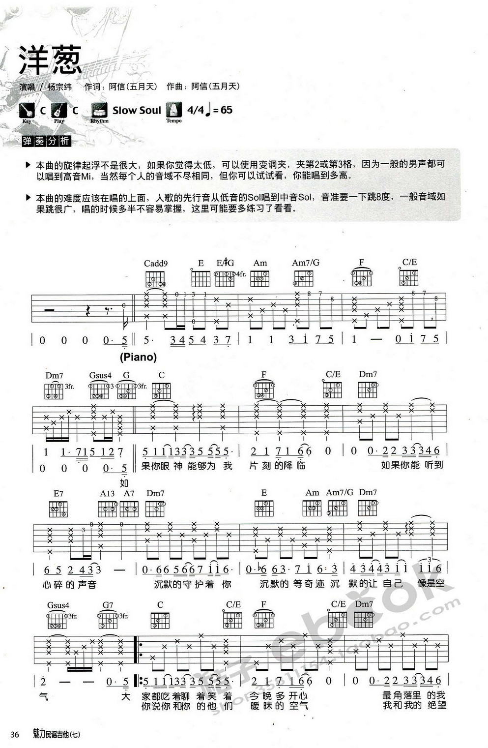 洋葱吉他谱