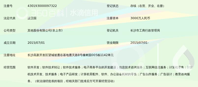 湖南学考乐科技股份有限公司_360百科