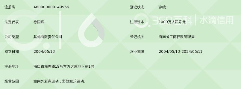 海南银达彩弹野战俱乐部_360图片情趣百科飞机杯图片