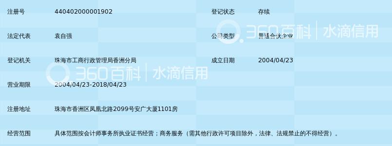 珠海华天会计师事务所(普通合伙)_360百科