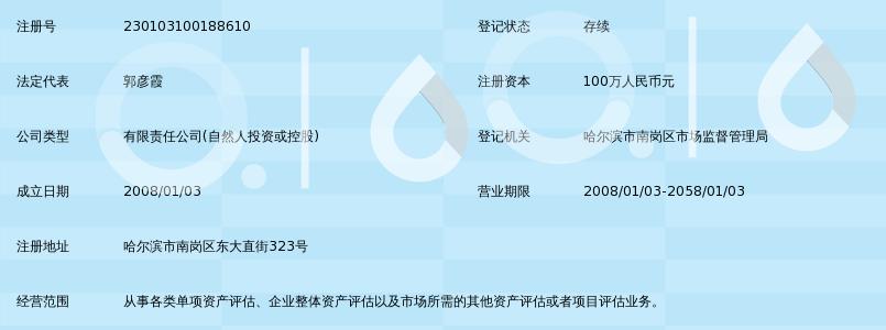 黑龙江平安资产评估有限公司