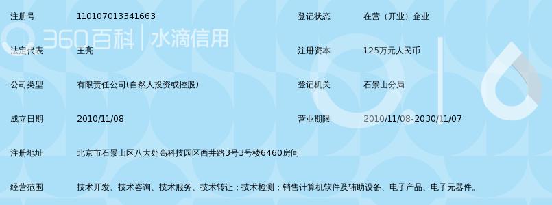 北京格讯科技有限公司_360百科