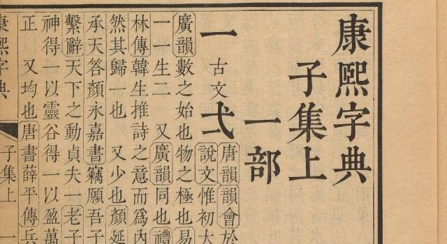 康熙字典笔画查字