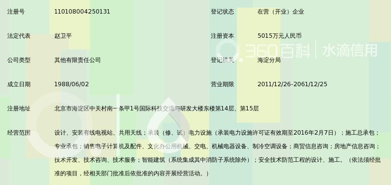 北京国安电气有限责任公司_360百科