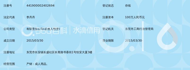 东莞市百科成人用品_360爱巢床上的酒店情趣6主题图片
