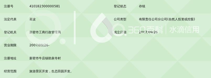 郑州歌天智业旅游开发桃源美玉新密分我的世界玩法游戏盒子图片